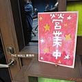 IMG_6474the wall 賣捌所
