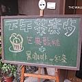IMG_6475the wall 賣捌所