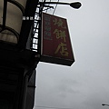 IMG_6304羅東鹹酥餅