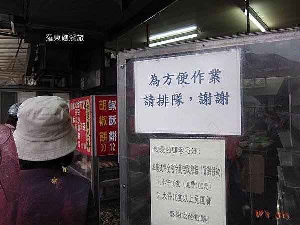 IMG_6306羅東鹹酥餅