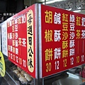 IMG_6308羅東鹹酥餅