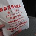 IMG_6316羅東鹹酥餅