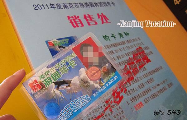 南京旅遊年卡 (2)