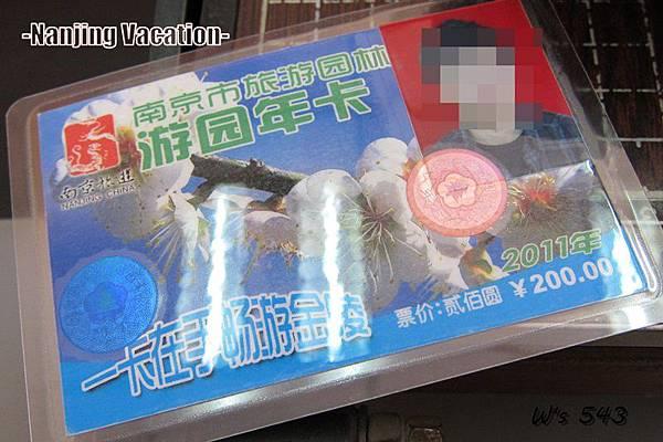 南京旅遊年卡 (3)