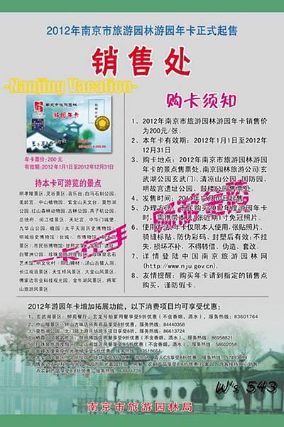 南京旅遊年卡銷售公告