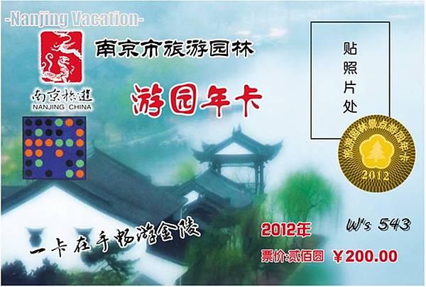 南京旅遊年卡