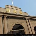 IMG_0121南京總統府