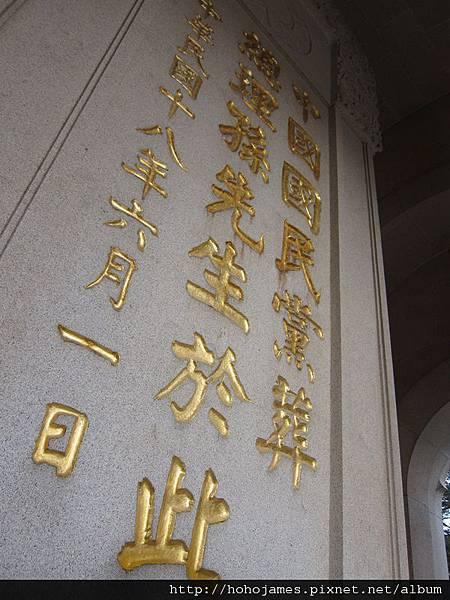 IMG_2352南京中山陵