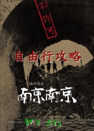 南京自由行攻略