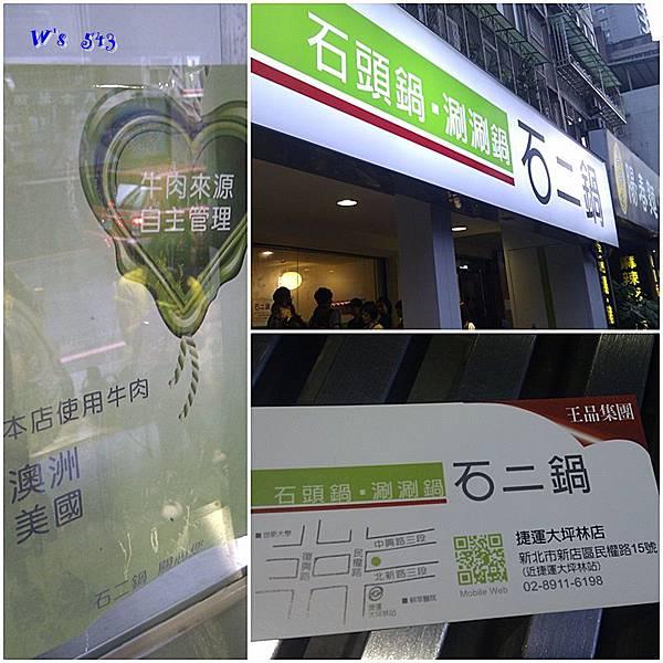 石二鍋page1台北大坪林店