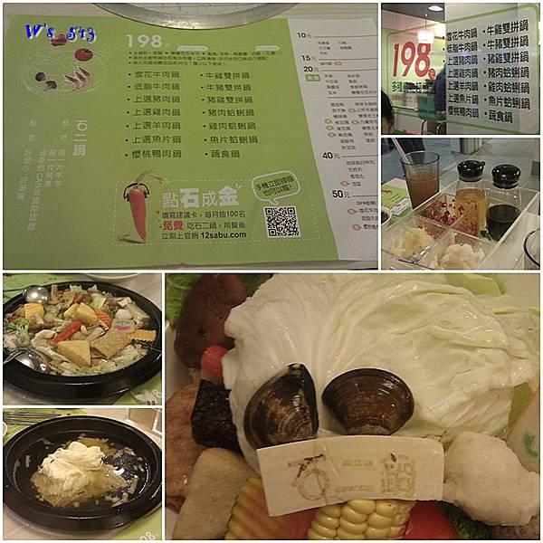 石二鍋page2台北大坪林店