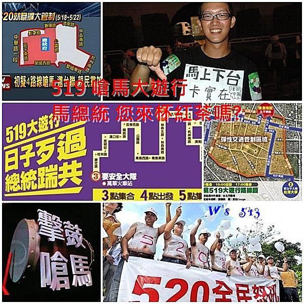520就職嗆馬倒扁page2519嗆馬大遊行