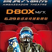 國賓影城d-box