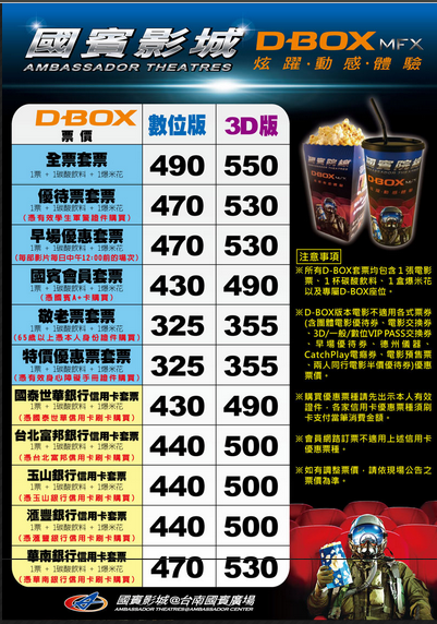 台南國賓影城D-BOX票價