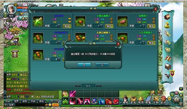 購買四個中交易銅種子花費三千銅錢.bmp