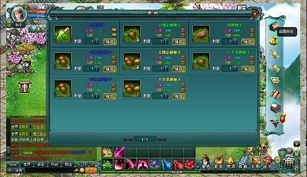 點擊莊園商城可以購買種子與相關商品.bmp