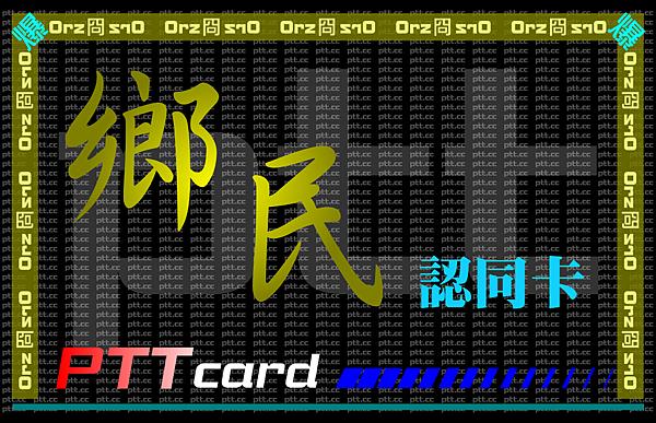 PTT card 認同卡-BBS版