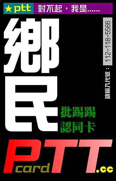 PTT card 認同卡-鄉民版