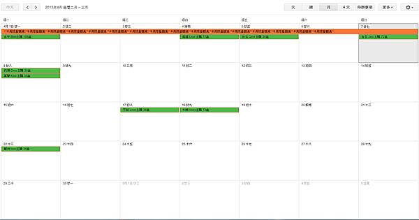 好吃家訂單行事曆_20130407