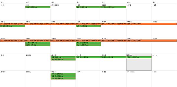 好吃家訂單行事曆_20130525