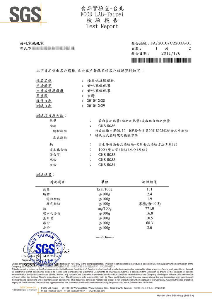 極美味雙蝦餛飩營養成分報告20110106_01.jpg