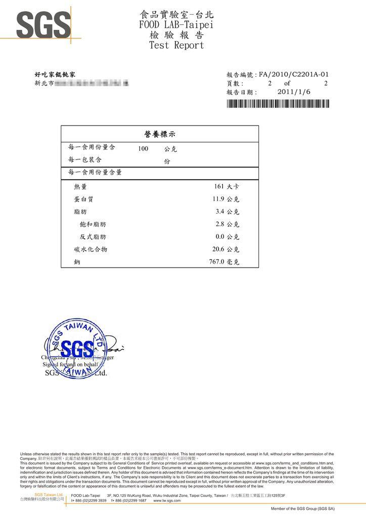 海陸雙寶營養成分報告20110106_02.jpg