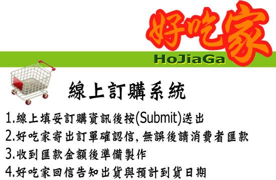 線上訂購系統20100914.jpg