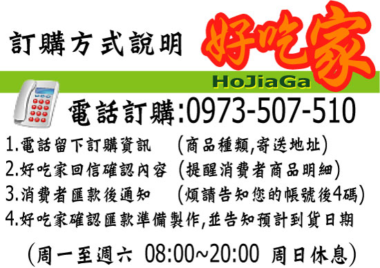 電話訂購20100823.jpg