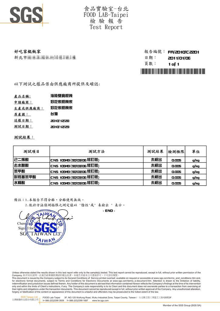 海陸雙寶無防腐劑報告20110106_01.jpg
