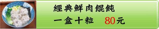 經典鮮肉產品價格20110401.jpg
