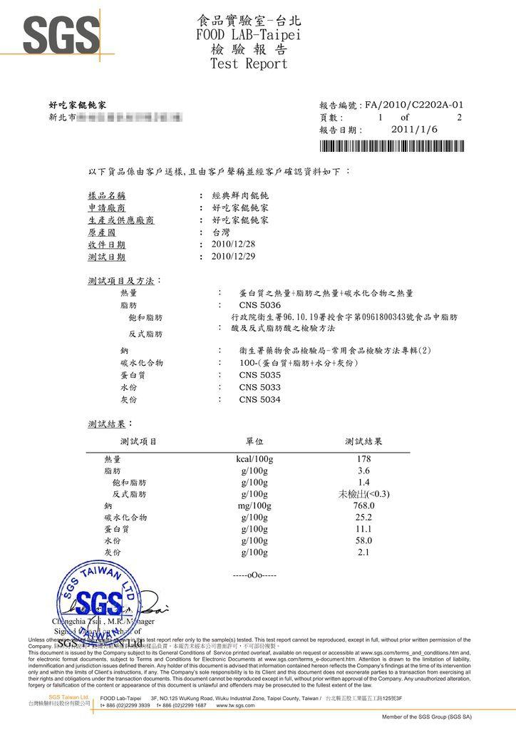 經典鮮肉營養成分報告20110106_01.jpg