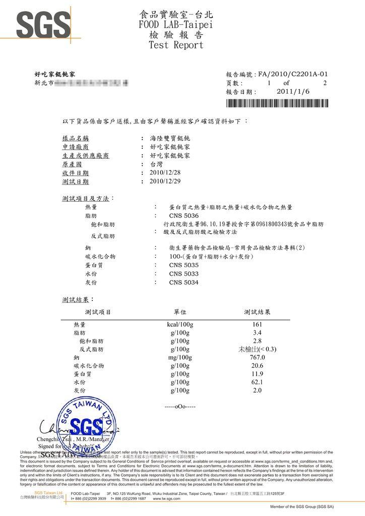 海陸雙寶營養成分報告20110106_01.jpg