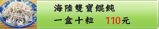 海陸雙寶產品價格20110401.jpg