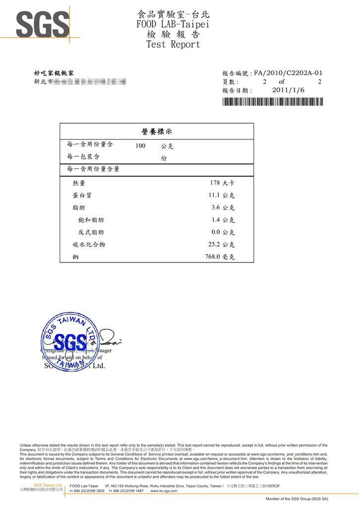 經典鮮肉營養成分報告20110106_02.jpg