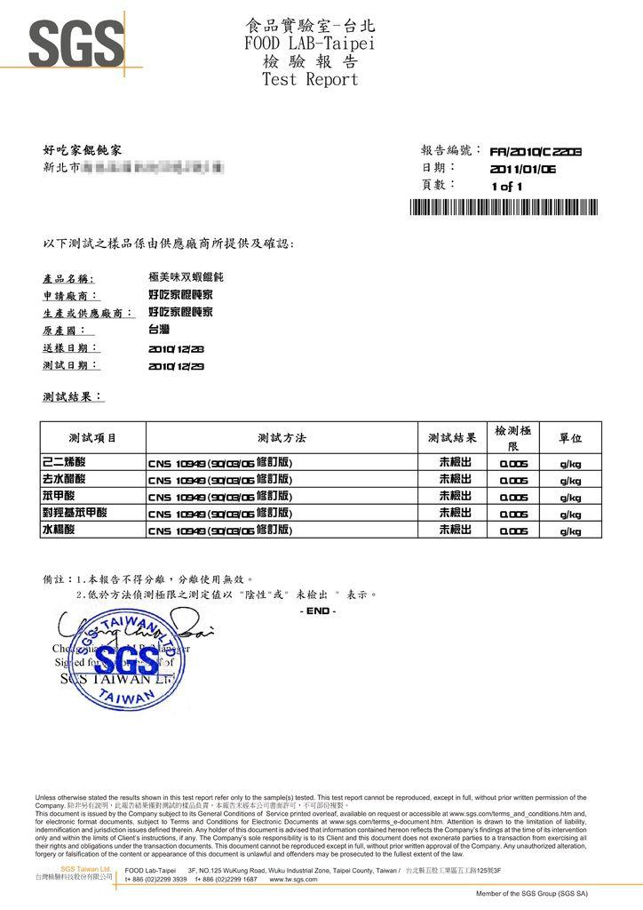 極美味雙蝦無防腐劑報告20110106_01.jpg