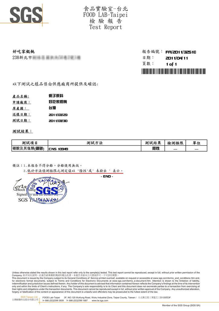 硼砂檢驗報告20110417.jpg