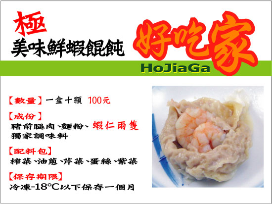 極美味鮮蝦說明檔產品0709.jpg