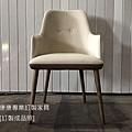 Connie款型餐椅-2.jpg