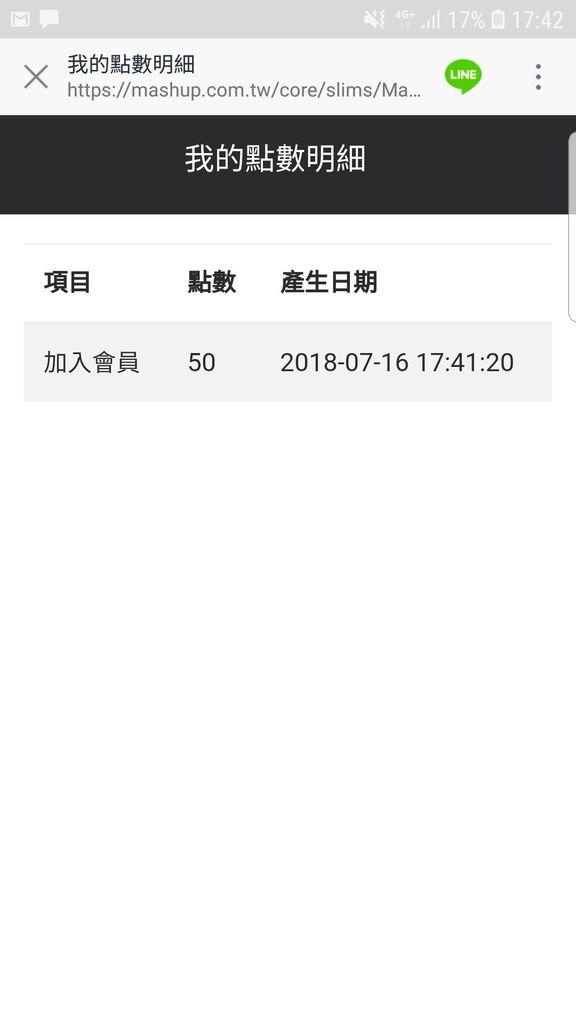 line購物_180726_0011.jpg