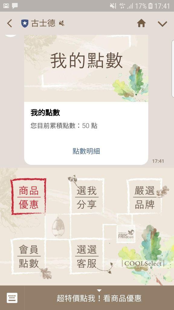 line購物_180726_0008.jpg