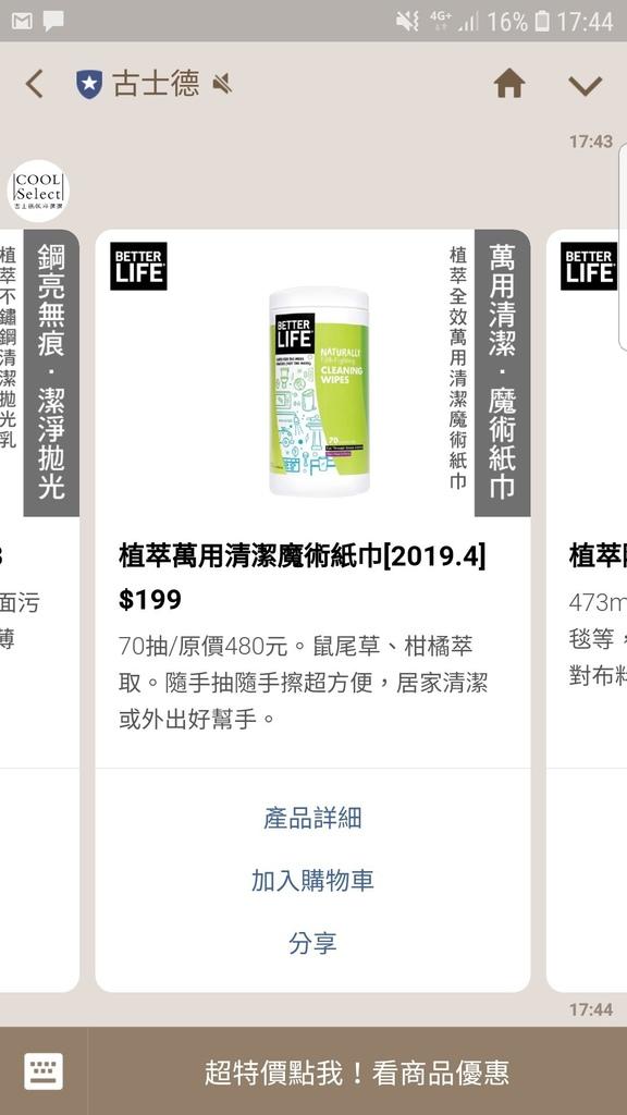 line購物_180726_0016.jpg