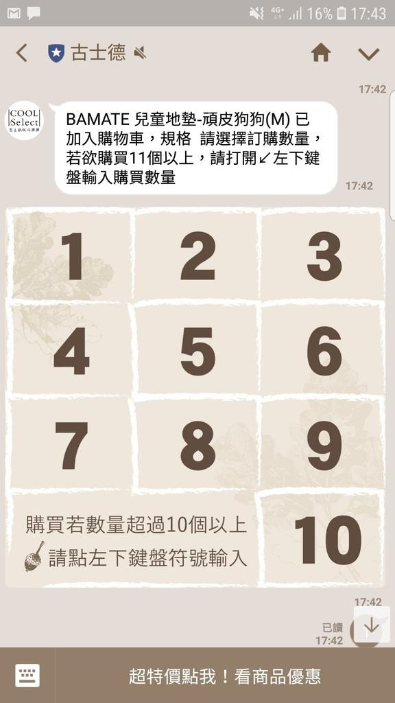 line購物_180726_0013.jpg