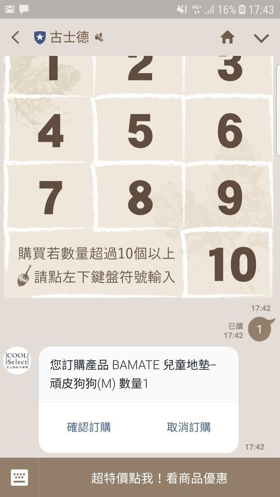 line購物_180726_0014.jpg