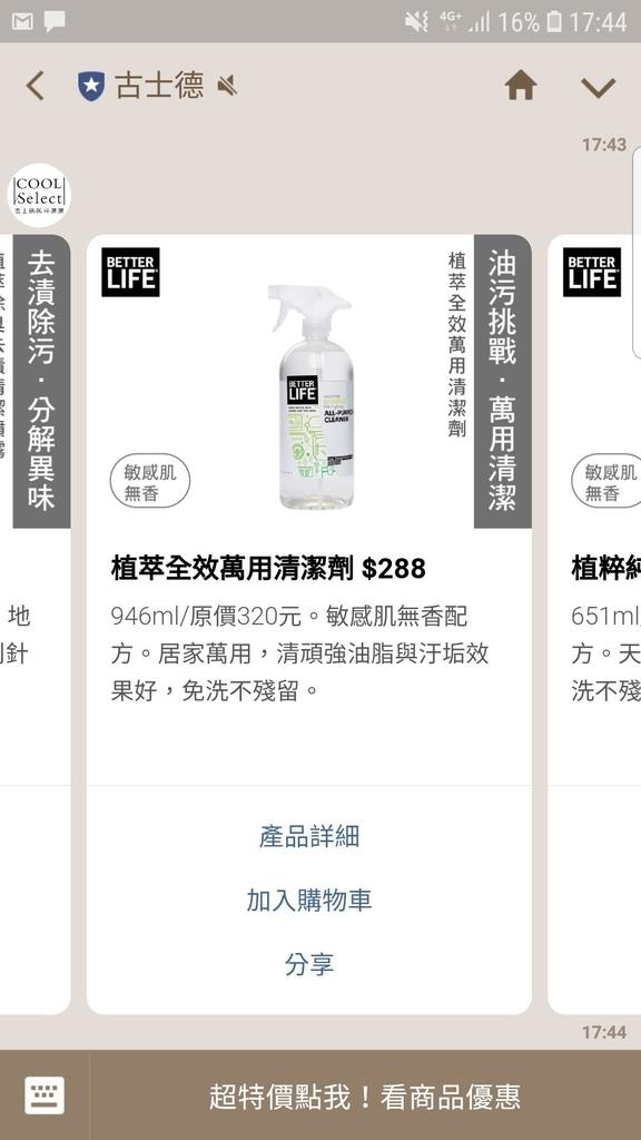 line購物_180726_0015.jpg
