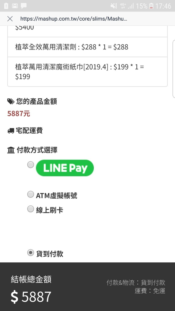 line購物_180726_0020.jpg