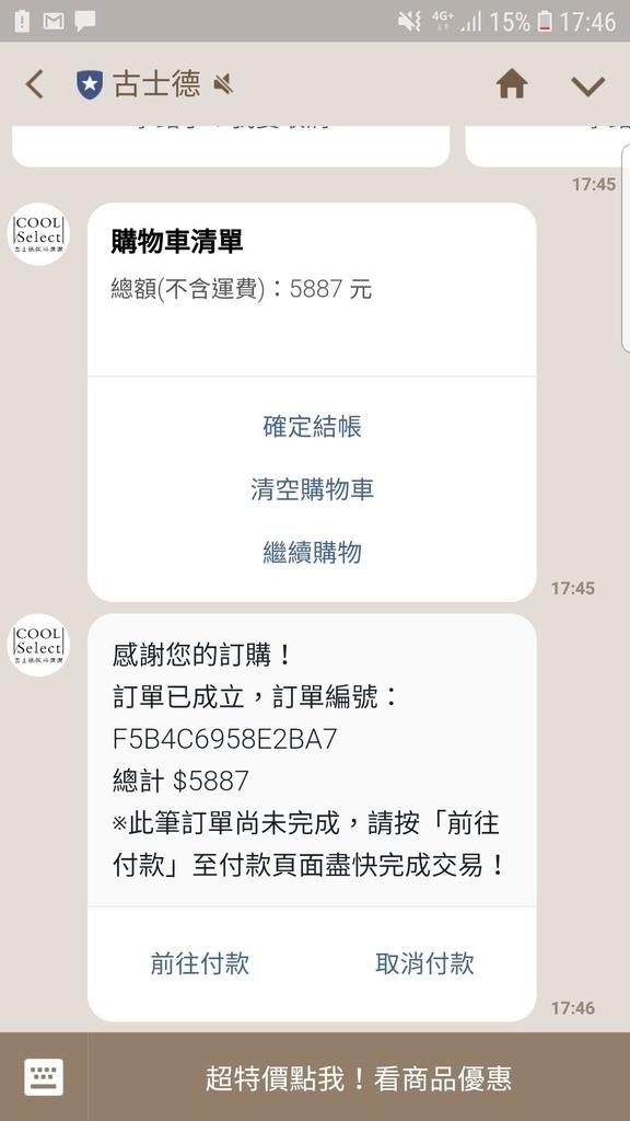 line購物_180726_0019.jpg