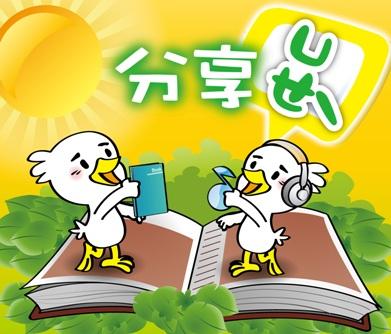 2011分享月POP-01.jpg