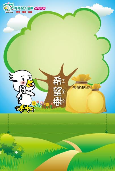 希望樹小卡-01.jpg