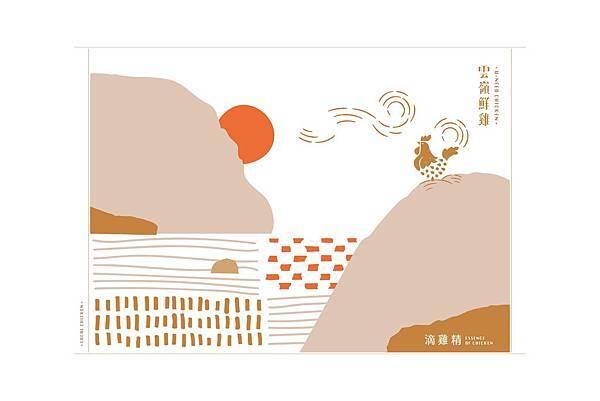 雲嶺鮮雞-滴雞精-農產品品牌設計-品牌規劃-品牌改造-設計推薦-07.jpg