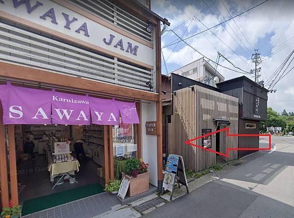 輕井澤拉麵.jpg